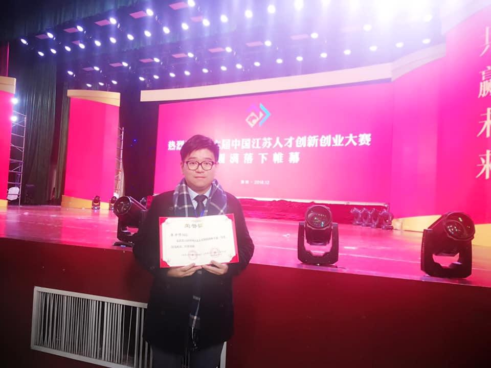 ARGEO榮獲「第六屆江蘇省人才創新創業大賽總決賽」三等獎