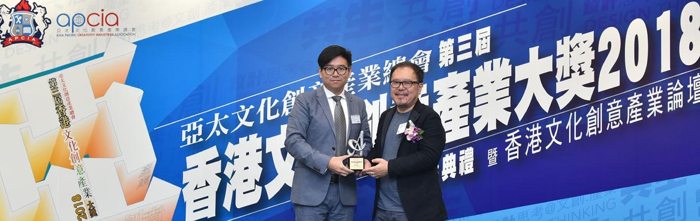 榮獲「香港文化創意產業大獎2018」